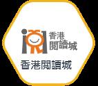 香港閱讀城