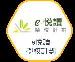 e悅讀 學校計劃
